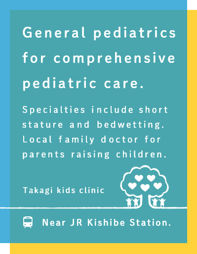 General pediatrics for comprehensive pediatric care. Specialties include short stature and bedwetting. Local family doctor for parents raising children. Near JR Kishibe Station. See the clinic director or a woman doctor.